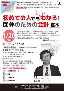 0120上田さん_チラシ表.jpg