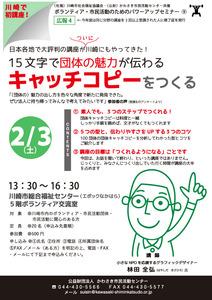 0203林田さん_チラシ表.jpg