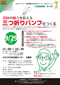 0929林田さん_チラシ表.jpg