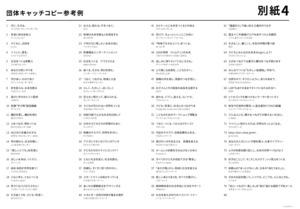 180202別紙4_A3片面_キャッチコピー参考例.jpg