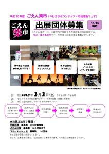30_出展団体募集A4_ページ_1.jpg