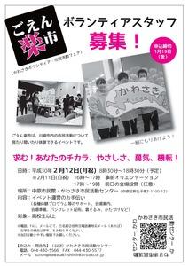 【QRコード入り】ボランティア募集チラシ.jpg