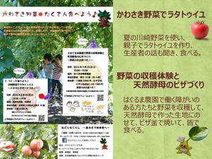 みどりなくらし市民活動セミナー11月26日-12.jpg