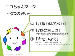 特定非営利活動法人 川崎介護福祉士会-17.jpg