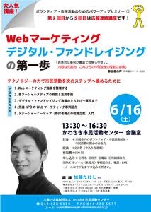 web用0616_加藤さん_チラシ表.jpg