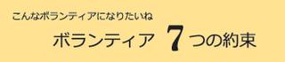 7_yakusoku.png
